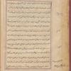 Tasrîh-i Mansûrî, fol. 2v