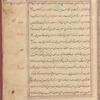 Tasrîh-i Mansûrî, fol. 3