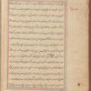Tasrîh-i Mansûrî, fol. 3v