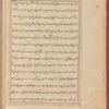 Tasrîh-i Mansûrî, fol. 5v