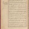 Tasrîh-i Mansûrî, fol. 8
