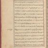 Tasrîh-i Mansûrî, fol. 11