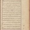 Tasrîh-i Mansûrî, fol. 11v