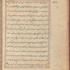 Tasrîh-i Mansûrî, fol. 15v