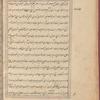 Tasrîh-i Mansûrî, fol. 18v