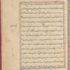 Tasrîh-i Mansûrî, fol. 25
