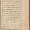 Tasrîh-i Mansûrî, fol. 25v