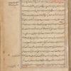 Tasrîh-i Mansûrî, fol. 30
