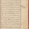 Tasrîh-i Mansûrî, fol. 37v