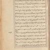 Tasrîh-i Mansûrî, fol. 39