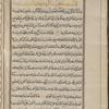 Materia medica. Arabic, fol. 17v