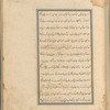 Qisas al-Anbiyâ, fol. 4