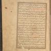 Qisas al-Anbiyâ, fol. 5