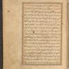 Qisas al-Anbiyâ, fol. 6