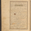Qisas al-Anbiyâ, fol. 7