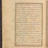 Qisas al-Anbiyâ, fol. 8