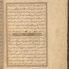 Qisas al-Anbiyâ, fol. 10v