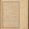 Qisas al-Anbiyâ, fol. 13v