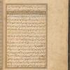 Qisas al-Anbiyâ, fol. 17v