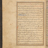 Qisas al-Anbiyâ, fol. 20