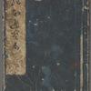 Ehon Tsūhōshi