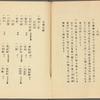 Bugaku zu, Vol. 1