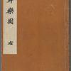 Bugaku zu, Vol. 2