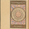 Seal with Quranic phrase, fol. 59r