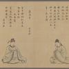 Shisendo Sanjuroku Shisen