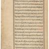 Tarjumah-i suwar al-kawâkib, [fol. 3r]