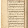 Tarjumah-i suwar al-kawâkib, [fol. 5r]