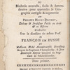 Atlas des enfans... [French title page]