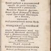 Atlas des enfans... [Russian title page]