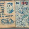 Handmade cartoon booklet