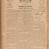 Jurab al_Kurdi, Vol. 6, no. 11