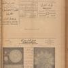 Jurab al-Kurdi, Vol. 6, no. 117