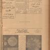 Jurab al-Kurdi, Vol. 6, no. 120 [130]