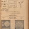 Jurab al-Kurdi, Vol. 6, no. 121 [131]