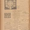 Jurab al-Kurdi, Vol. 6, no. 124 [134]