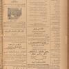 Jurab al-Kurdi, Vol. 6, no. 130 [140]