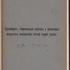 Gruzooborotʺ, stroitelʹnyĭ kapitalʺ i finansovye rezulʹtaty ėksploatat︠s︡īi vi︠e︡tveĭ vtoroĭ gruppy: Proekty 1913 i 1914 godovʺ