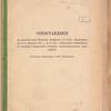 Sopostavlenīe k predstavlenīi︠u︡ Ministra Finansovʺ vʺ Sovi︠e︡tʺ Ministrovʺ otʺ 8-go Fevrali︠a︡ 1910 g., za No. 1643, o ni︠e︡kotorykhʺ izmi︠e︡nenīi︠a︡khʺ vʺ uslovīi︠a︡khʺ obrazovanīi︠a︡ chastnykhʺ zheli︠e︡znodorozhnykhʺ predprīi︠a︡tīĭ: (Sostavleno Kant︠s︡eli︠a︡rīei︠u︡ Sovi︠e︡ta Ministvovʺ)