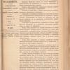Po voprosu obʺ izmi︠e︡nenīi︠a︡khʺ vʺ uslovīi︠a︡khʺ obrazovanīi︠a︡ chastnykhʺ zheli︠e︡znodorozhnykhʺ predprīi︠a︡tīĭ, vnesennomu Ministromʺ Finansovʺ 8 fevrali︠a︡ 1910 goda ; 12 marta 1910 goda