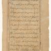 'Ajâ'ib al-makhlûqât va gharâ'ib al-mawjûdât, f. 2v