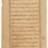'Ajâ'ib al-makhlûqât va gharâ'ib al-mawjûdât, f. 3