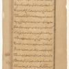 'Ajâ'ib al-makhlûqât va gharâ'ib al-mawjûdât, f. 3v