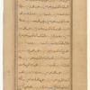 'Ajâ'ib al-makhlûqât va gharâ'ib al-mawjûdât, f. 4v