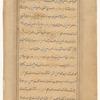 'Ajâ'ib al-makhlûqât va gharâ'ib al-mawjûdât, f. 5v