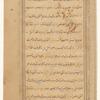 'Ajâ'ib al-makhlûqât va gharâ'ib al-mawjûdât, f. 6