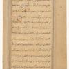 'Ajâ'ib al-makhlûqât va gharâ'ib al-mawjûdât, f. 6v